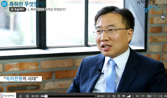 [Creative Korea] Intellectual Property Online Lecture